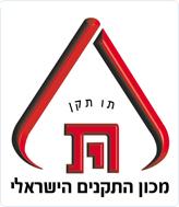 תו תקן מכון התקנים הישראלי